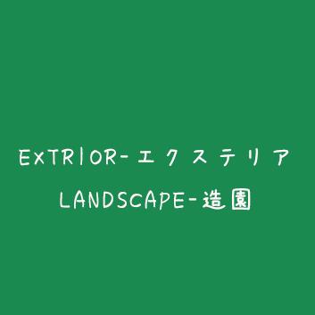 EXTRIOR-エクステイア LANDSCAPE-造園